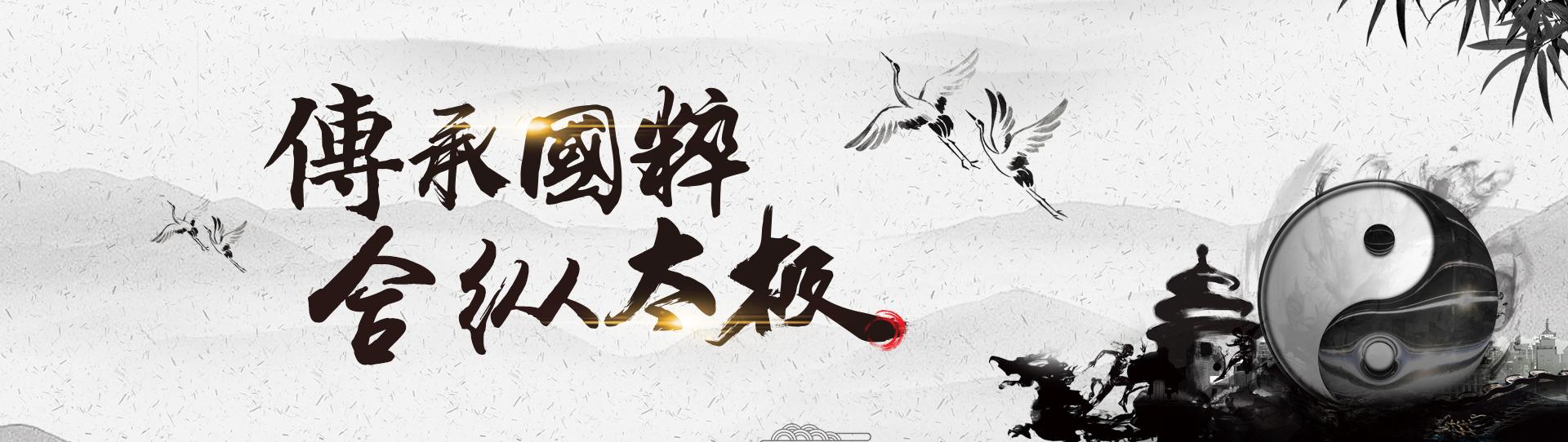 上海太极拳培训